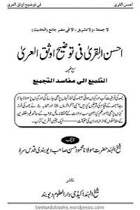 Ahsan ul Qira fi Taozeeh e Awsaqul Ura - احسن القری