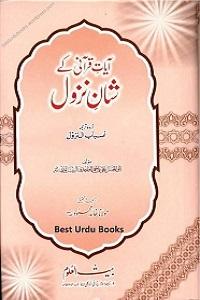 Ayat e Qurani kay Shan e Nuzool - آیات قرانی کے شان نزول