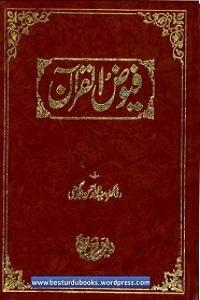 Fuyooz ul Quran - فیوض القران