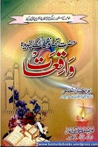 Hazrat Thanvi kay Pasandida Waqiat - حضرت تھانوی کے پسندیدہ واقعات