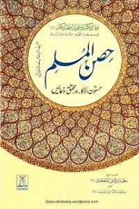 Hisnul Muslim Urdu - حصن المسلم
