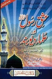 Ishq e Rasool [S.A.W] aur Ulama e Deoband By Muhammad Izhar ul Hasan Mahmood عشق رسول ﷺ اور علماء دیوبند