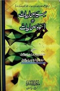 Sear e Sahabiyat Ma Uswa Sahabiyat - سیر صحابیات مع اسوہ صحابیات
