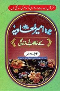 Syedina Ameer Muawiyah [RA] kay Halaat e Zindagi - سیدنا امیر معاویہ کے حالات زندگی