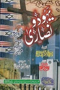 Yahood o Nasara Tareekh kay Ayina Mein - یہود و نصاری تاریخ کے آئینہ میں