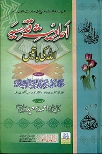 Ahadith e Qudsiya - احادیث قدسیہ