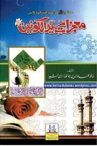 Mojzat e Syed ul Konain [S.A.W] - معجزات سید الکونین ﷺ