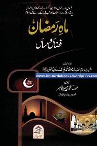 Mah e Ramzan Fazail o Masail - ماہ رمضان فضائل و مسائل