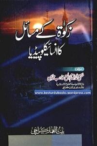 Zakat kay Masail ka Encyclopedia - زکوۃ کے مسائل کا انسائیکلوپیڈیا