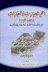 Ahamm ul Hiwaraat Wal Ibaraat - اھم الحوارات والعبارات