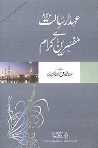 Ahd e Risalat kay Mufassireen e Kiram - عہد رسالت کے مفسرین کرام