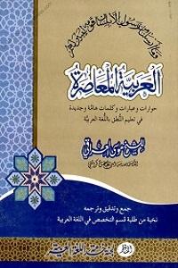 Al Arabia Tul Muasirah - العربیۃ المعاصرۃ