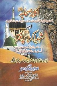Akabir Sahabah aur Shuhada e Karbala par Iftera - اکابر صحابہ اور شہدائے کربلا پر افتراء
