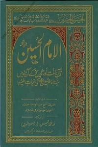 Al Imam Al Husain - الامام الحسین