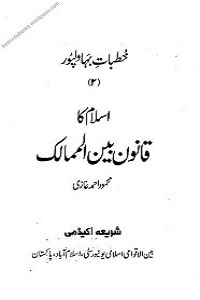 Islam ka Qanoon Bainul Mumamlik - اسلام کا قانون بین الممالک