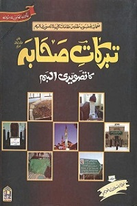Tabarrukat e Sahaba - تبرکات صحابہ