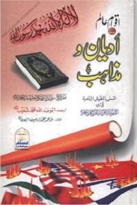 Aqwam e Alam Kay Adyan o Mazahib - اقوام عالم کے ادیان و مذاہب