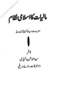 Maliyat ka Islami Nizam - مالیات کا اسلامی نظام
