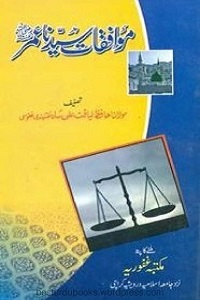Muwafaqat Syedna Umar [R.A] - موافقات سیدنا عمر رض