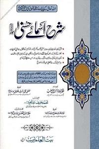 Sharha Asma e Husna - شرح اسماۓ حسنی