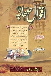 Aqwal e Sahaba [RA] - اقوال صحابہ