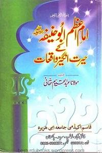 Imam Abu Hanifa kay Hairat Angez Waqiaat - امام ابوحنیفہ کے حیرت انگیز واقعات