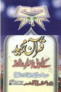 Quran Majeed kay Adabi Asrar o Ramooz - قرآن مجید کے ادبی اسرار و رموز