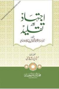 Ijtihad aur Taqlid - اجتہاد اور تقلید