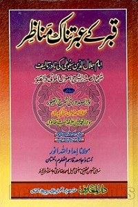 Qabar kay Ibratnak Manazir - قبر کے عبرتناک مناظر