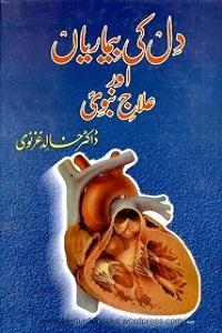Dil ki Bimarian aur Ilaj e Nabvi [S.A.W] - دل کی بیماریاں اور علاج نبوی ﷺ