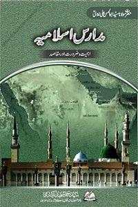 Madaris e Islamia - مدارس اسلامیہ