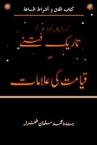 Tareek Fitnay aur Qiamat ki Alamaat - تاریک فتنے اور قیامت کی علامات