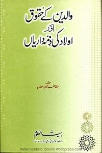 Walidain kay Huqooq aur Aulad ki Zimadarian - والدین کے حقوق اور اولاد کی ذمہ داریاں