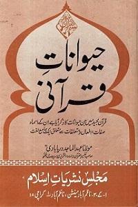 Haiwanat e Qurani - حیوانات قرآنی