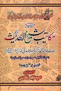 Makateeb e Shaykh ul Hadith - مکاتیب شیخ الحدیث