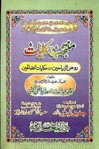 Muntakhab Hikayaat - منتخب حکایات