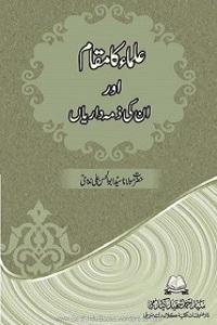 Ulama ka Maqam aur unki Zimadariyan - علماء کا مقام اور انکی ذمہ داریاں