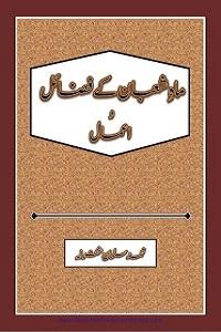 Mah e Shaban kay Fazail o Aamal - ماہ شعبان کے فضائل و اعمال