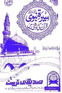 Seerat e Nabvi [S.A.W] Quran ki Roshni mein - سیرت نبوی ﷺ قران کی روشنی میں