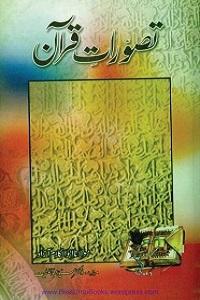Tasawurat e Quran - تصورات قران