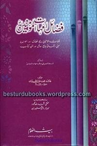Fazail e Ummahat ul Momineen - فضائل امہات المومنین