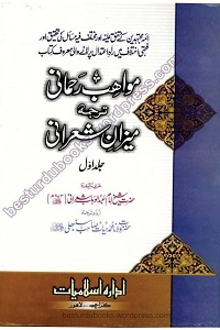 Mawahib e Rahmani - مواھب رحمانی