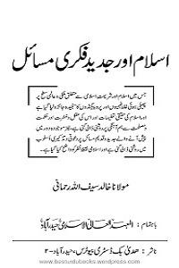 Islam aur Jadeed Fikri Masail اسلام اور جدید فکری مسائل