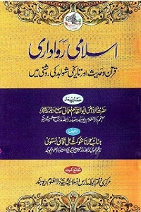 Islami Rawadari اسلامی رواداری