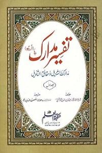 Tafseer e Madarik Urdu تفسیر مدارک