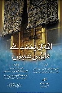 Allah ki Rehmat say Mayoos Na Hun  اللہ کی رحمت سے مایوس نہ ہوں