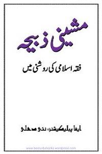 Mashini Zabiha مشینی ذبیحہ فقہ اسلامی کی روشنی میں