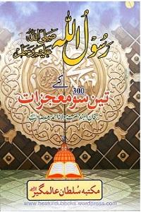Rasoolullah S.A.W Kay 300 Mojzaat  رسول اللہ ﷺ کے تین سو معجزات