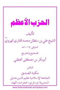Al Hizbul Azam الحزب الاعظم