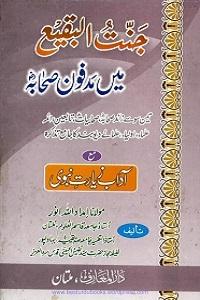 Jannat ul Baqi Main Madfoon Sahabah  جنت البقیع میں مدفون صحابہ